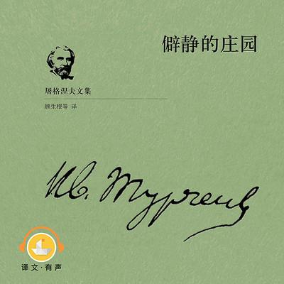 屠格涅夫文集(上海译文版)——僻静的庄园