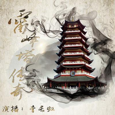 雷峰塔奇传(李长虹评书)