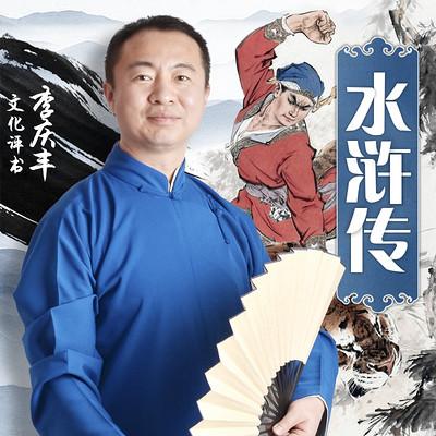 水浒传(李庆丰文化评书系列)