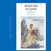 阿加莎经典推理小说:赫尔克里·波洛的丰功伟绩
