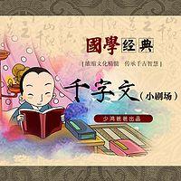 国学经典:千字文小剧场