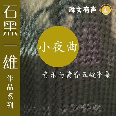 小夜曲——音乐与黄昏五故事集(石黑一雄作品)