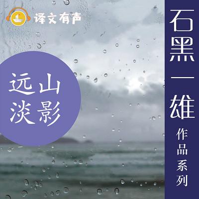 远山淡影(石黑一雄作品)