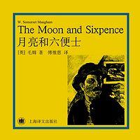 月亮和六便士(上海译文版)