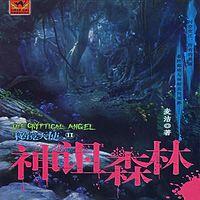 秘境天使II·神诅森林