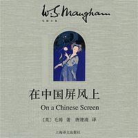 在中国屏风上(毛姆文集)