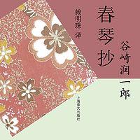 春琴抄(上海译文 谷崎润一郎作品)