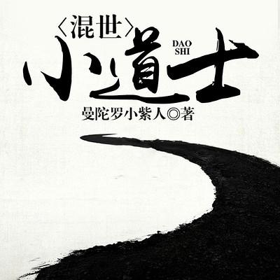 混世小道士【风水经典】