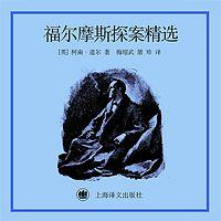 福尔摩斯探案精选(上海译文版)