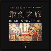 敢创之旅:科勒百年传奇