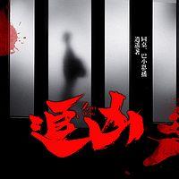 追凶(男女双播精品悬疑)