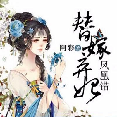 凤凰错:替嫁弃妃(阿彩古言三部曲)