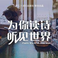 为你读诗·听见世界:经典英文双语诗歌专栏