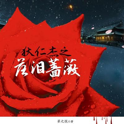 狄仁杰之落泪蔷薇