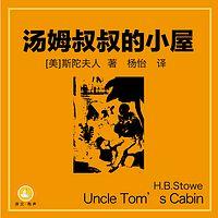 汤姆叔叔的小屋(上海译文版)