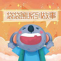 袋袋熊系列故事