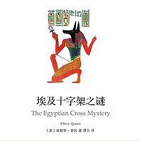 埃勒里奎因作品:埃及十字架之谜