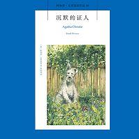 阿加莎经典推理小说:沉默的证人