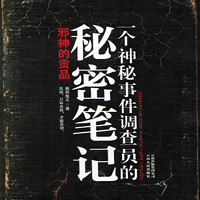 一个神秘事件调查员的秘密笔记(六册合集)