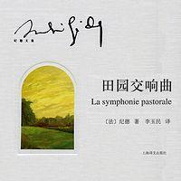 田园交响曲(上海译文版)