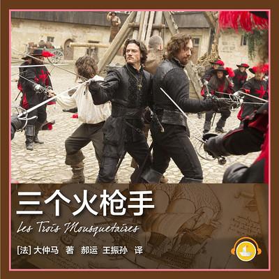 三个火枪手(上海译文版)