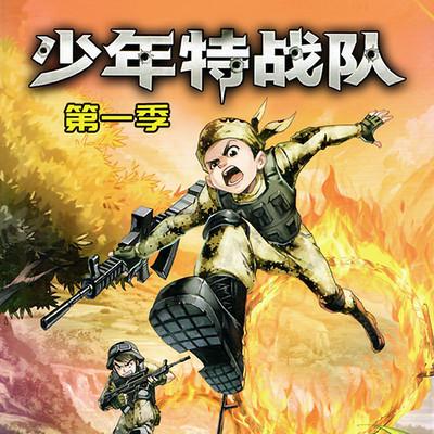 特种兵学校前传-少年特战队第一季