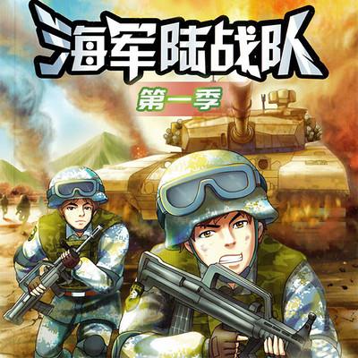 特种兵学校海战篇-海军陆战队第一季