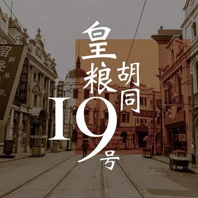 皇粮胡同19号(民国侦探剧)