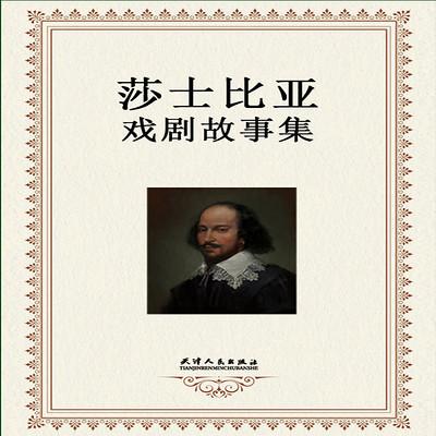 莎士比亚戏剧故事集