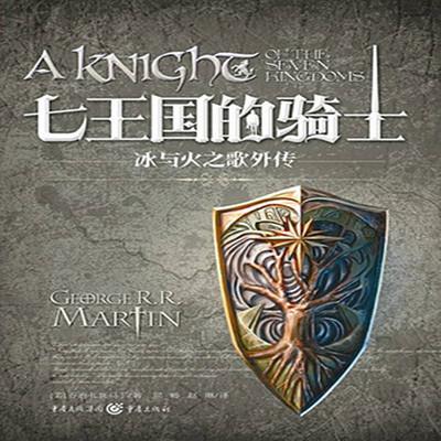 边江品评之《冰与火之歌外传:七王国的骑士》