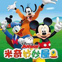米奇妙妙屋·迪士尼动画故事