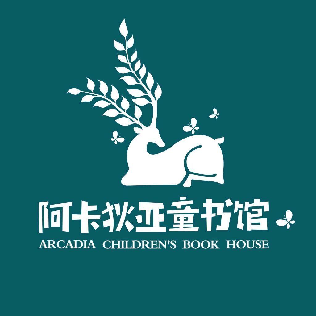 阿卡狄亚童书馆