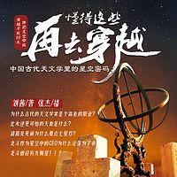 【那时星空】中国古代天文学解密