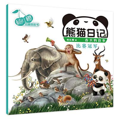 熊猫日记系列9《比赛冠军》杨红樱幼儿启蒙童书