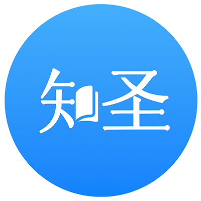 知圣(北京)文化科技有限公司