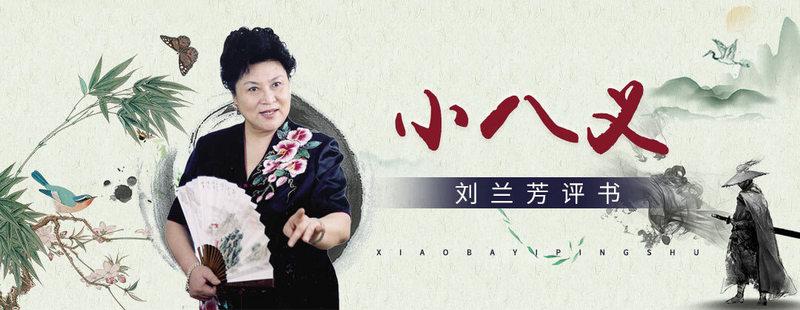 刘兰芳:小八义