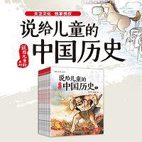 说给儿童的中国历史