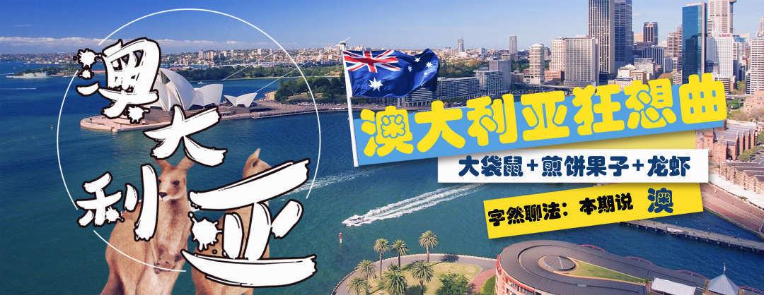阿Ben时间:澳洲自驾攻略(上)