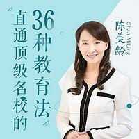陈美龄:直通顶级名校的36种教育法