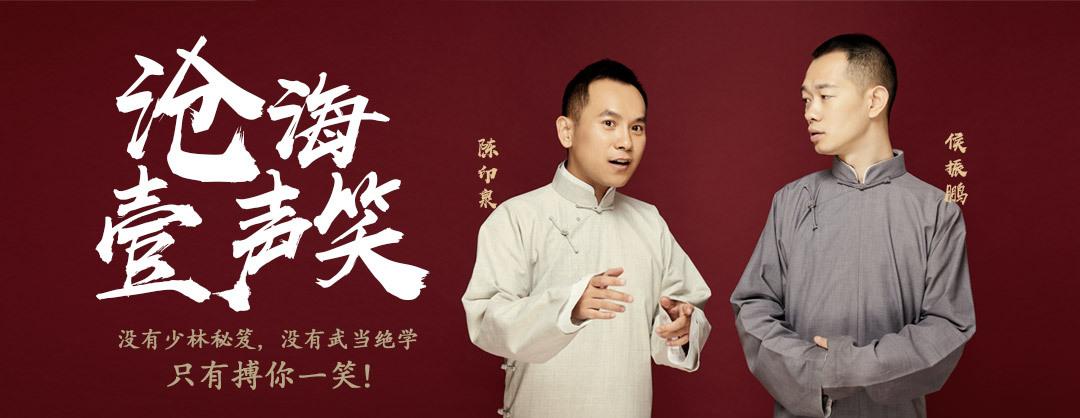 陈印泉 侯振鹏 贾旭明合作相声《老师好》片段1 爆笑上线