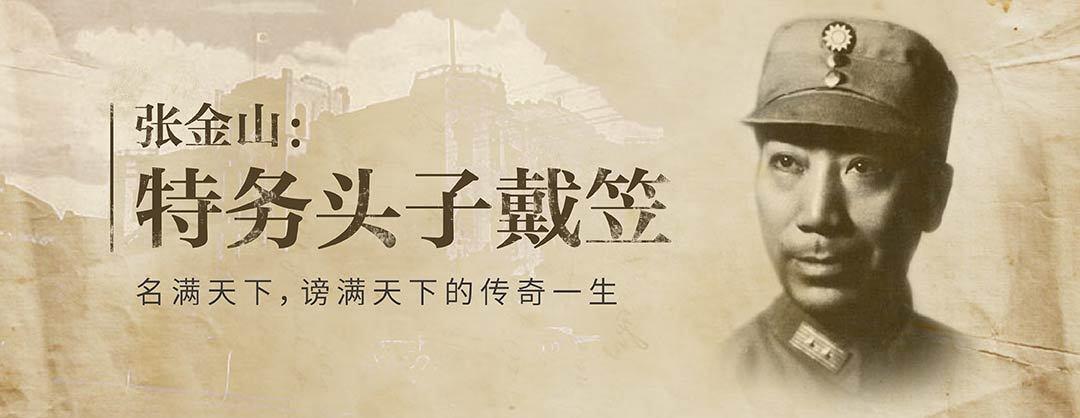 蒋介石的间谍头子戴笠