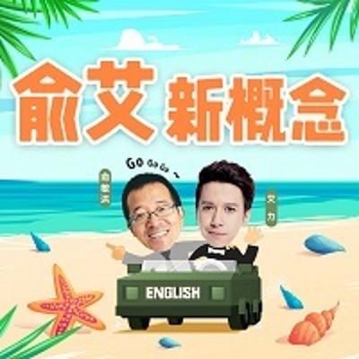 俞艾新概念—你的英语驾校