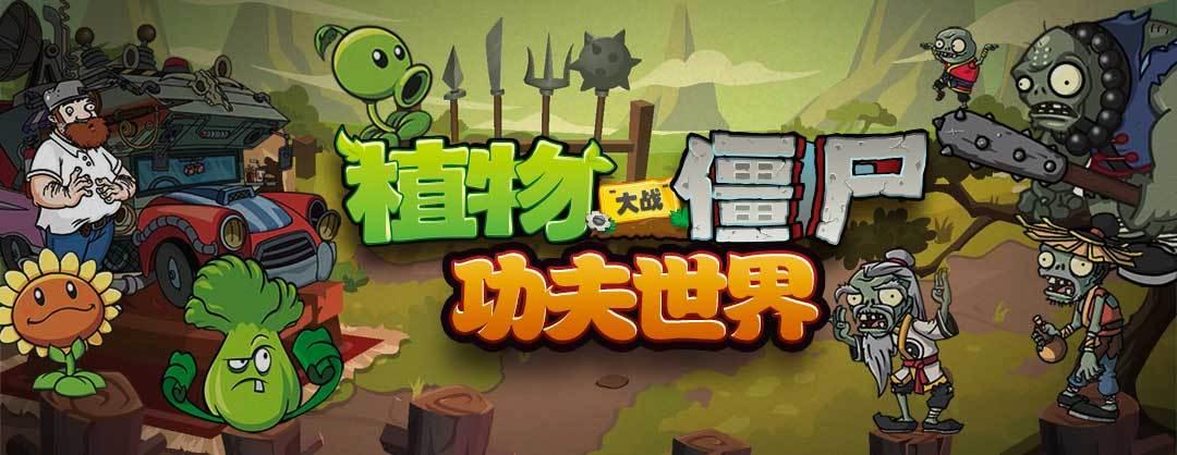和豌豆射手一起踏上功夫世界之旅!