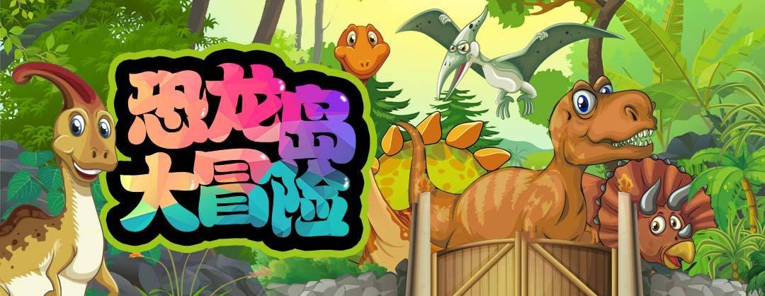 一起探索恐龙岛的秘密