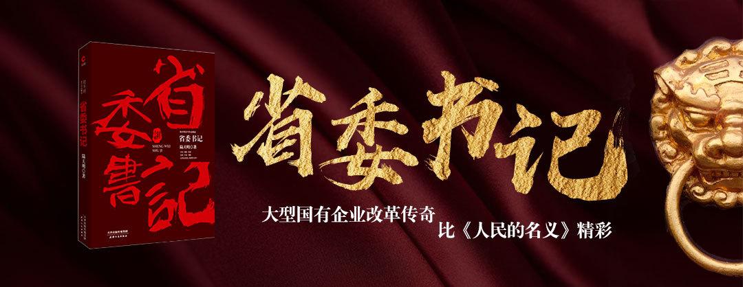 省委书记01