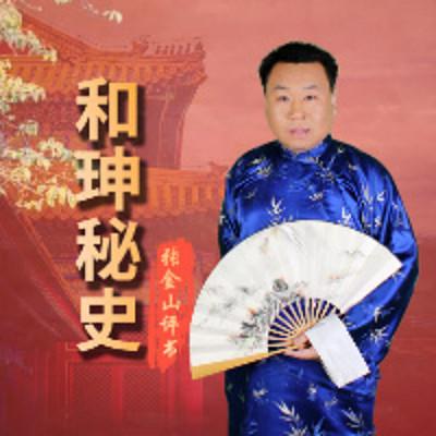 张金山:和珅秘史