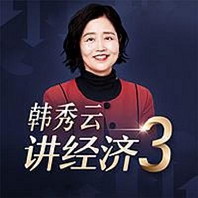 清華韓秀云講經濟·第三季