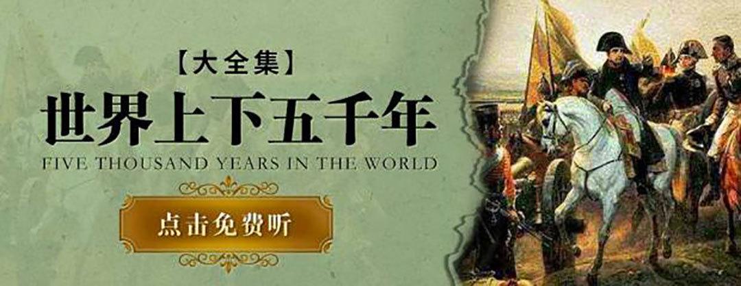 世界上下五千年【全集】
