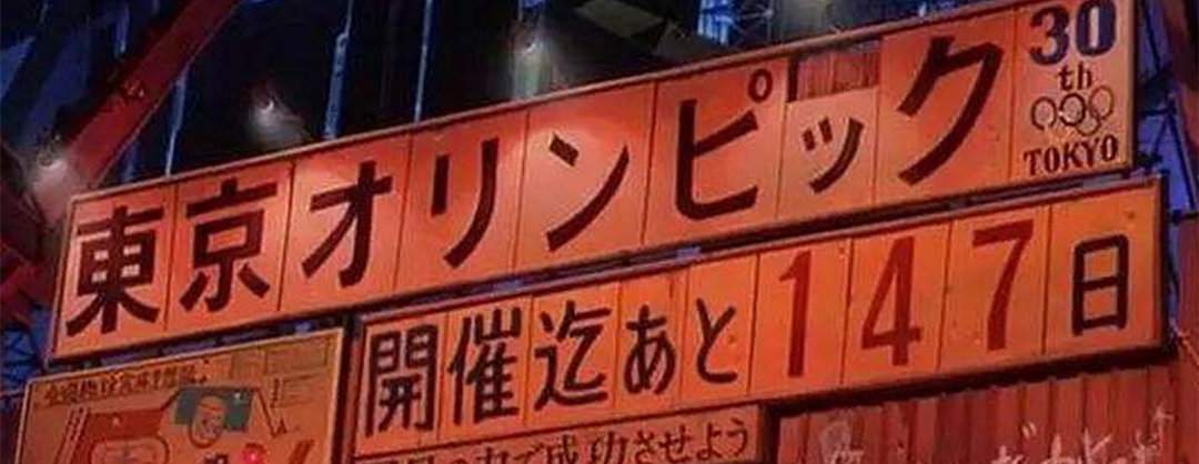 30年前就预测到了东京奥运会停办?这个巧合又被人挖出来了