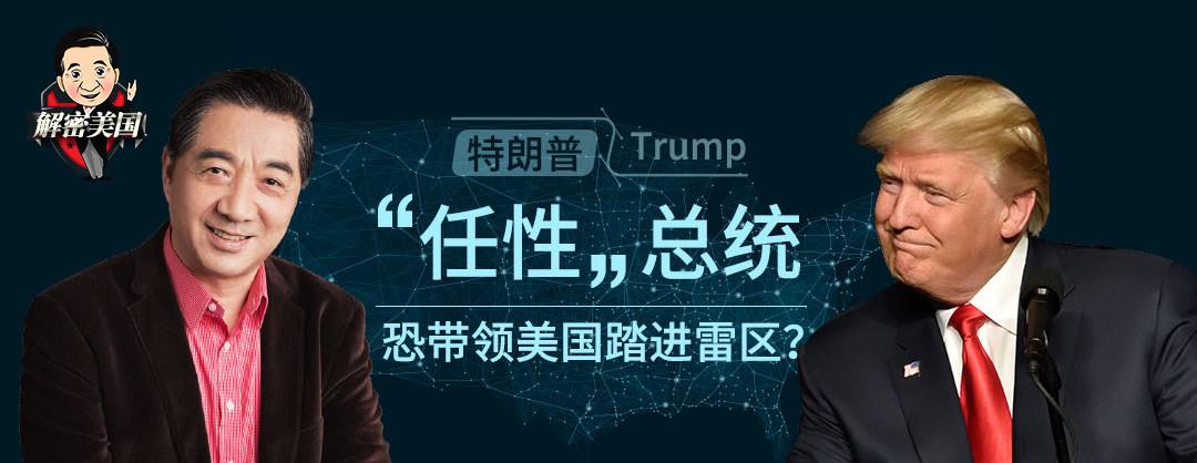 """【限免】特朗普:奇葩总统,打小就是""""混世魔王"""""""